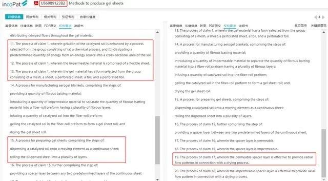 美国ITC发布对中国气凝胶生产企业的337调查部分终裁