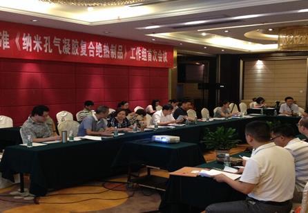《納米孔氣凝膠復合絕熱制品》國傢標準工作組首次會議召開