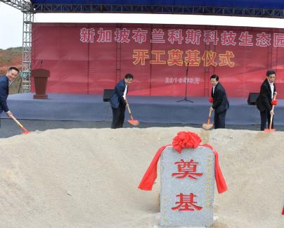 年产6万立方米气凝胶布兰科斯科技生态园项目落户湖南郴州