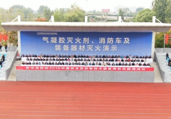 徐州举办大型气凝胶灭火新技术演示会