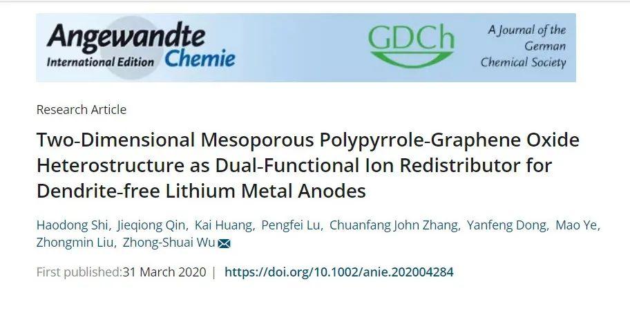 二维介孔聚吡咯-氧化石墨烯异质结助力高能量密度的无枝晶锂金属电池