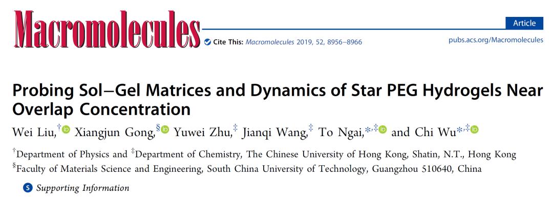 香港中文大學魏濤教授、劉威博士:水凝膠材料表征新方法