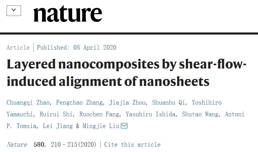 剪切流诱导超强纳米复合材料实现量产!