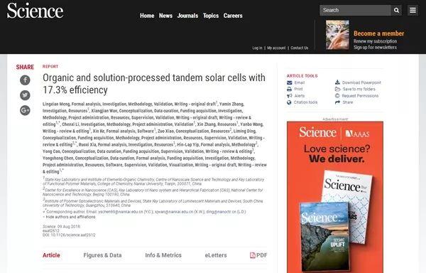 《Science》17.3%!南开大学陈永胜团队刷新一项世界纪录